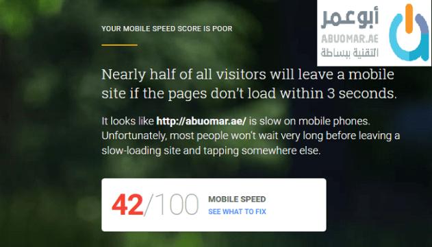 اختبر سرعة موقعك الالكتروني وتوافقه مع الهواتف