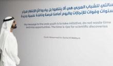 """الشيخ محمد بن راشد يُطلق مباردة """"المليون مبرمج عربي"""" لتعلم البرمجة مجاناً"""