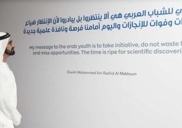 الشيخ محمد بن راشد يُطلق مباردة المليون مبرمج عربي لتعلم البرمجة مجاناً