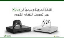 """مايكروسوفت تضيف اللغة العربية إلى أجهزة """"إكس بوكس وان"""""""