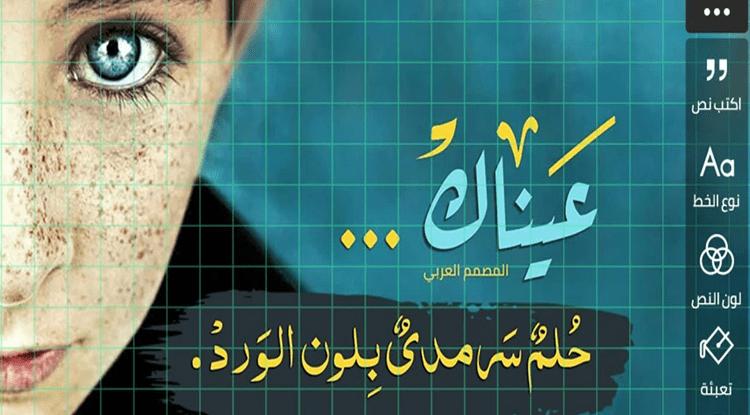 الكتابة على الصور بالعربية