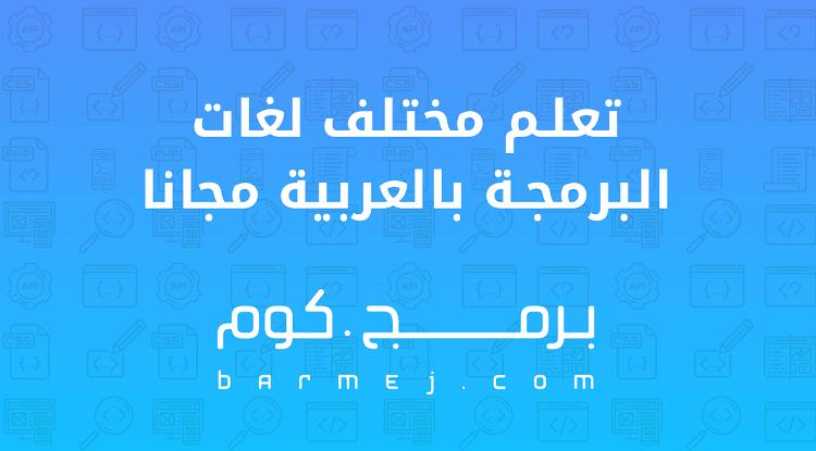 تعلم البرمجة (ويب، أندرويد، ios) باللغة العربية للمبتدئين مجاناً