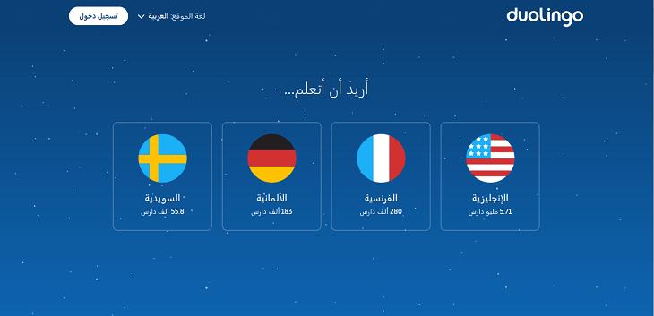 تعلم لغة موقع duolingo
