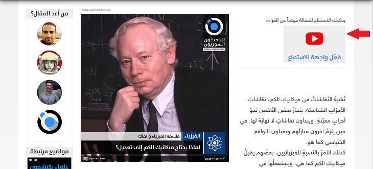 تسجيل صوتي الباحثون السوريون
