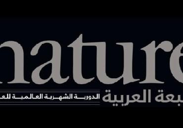 شاهد النسخة العربية موقع نيتشر Nature الرائدة في العلوم