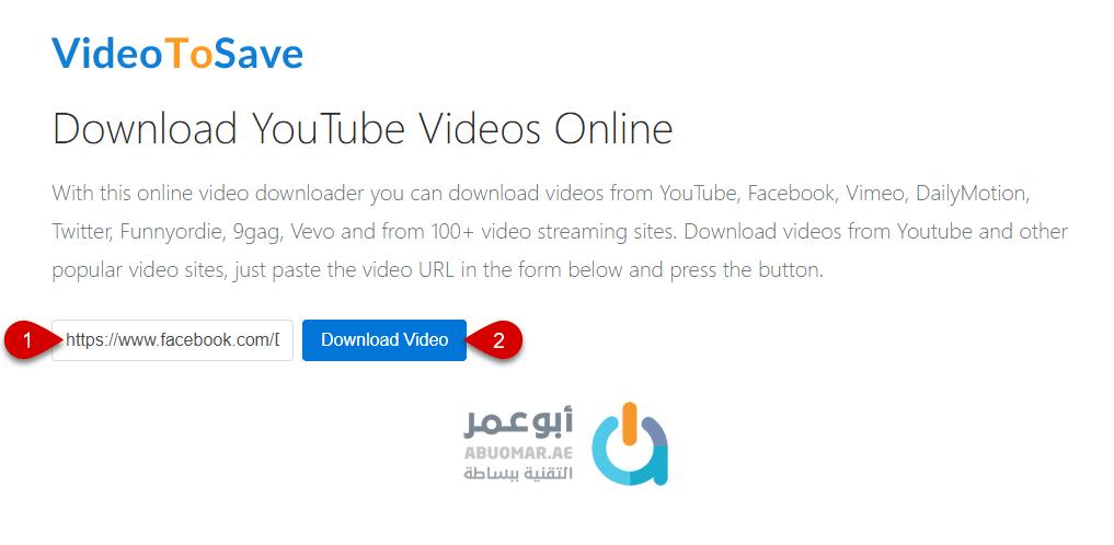 كيفية تحميل فيديو من الفيسبوك بدون برامج موقع أبو عمر التقني
