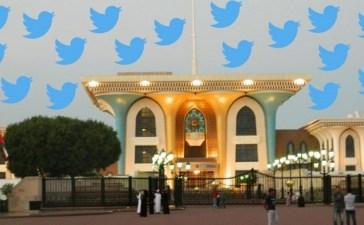 كيف يؤثر تويتر في العلاقة بين سلطة عمان ومواطنيها – الثقافة الرقمية