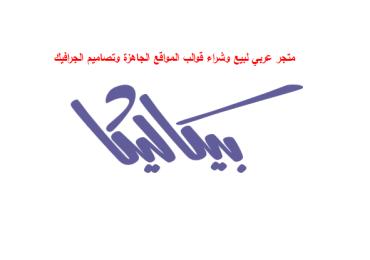 متجر عربي لبيع وشراء قوالب المواقع الجاهزة وتصاميم الجرافيك