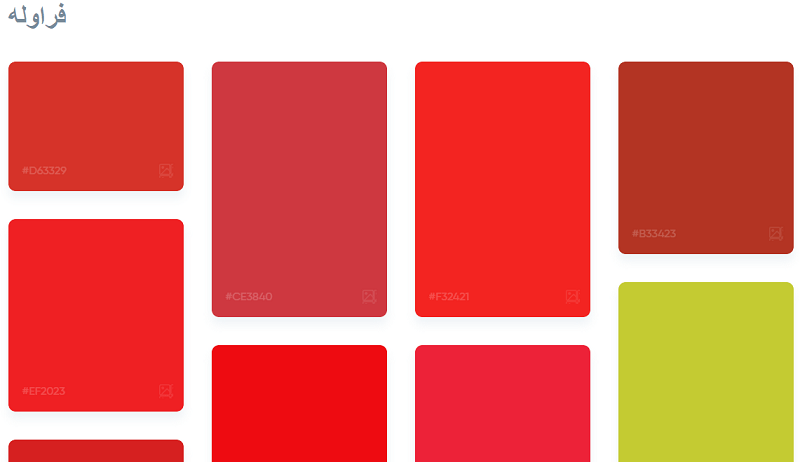 معرفة التدرجات اللونية