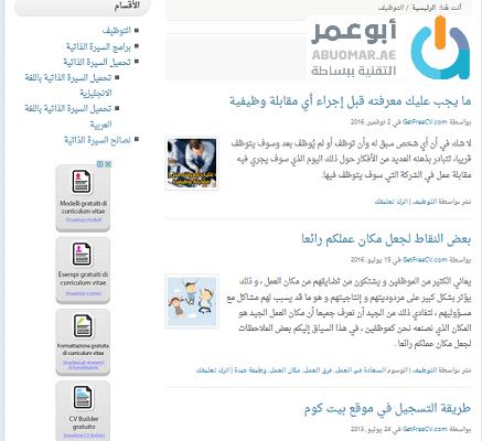 موقع عربي يضم عشرات قوالب السير الذاتية الجاهزة العربية والانكليزية