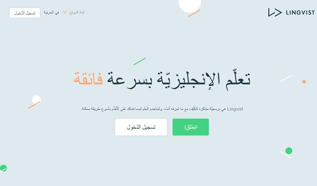 موقع تعلم اللغة الانكليزية موقع LINGVIST