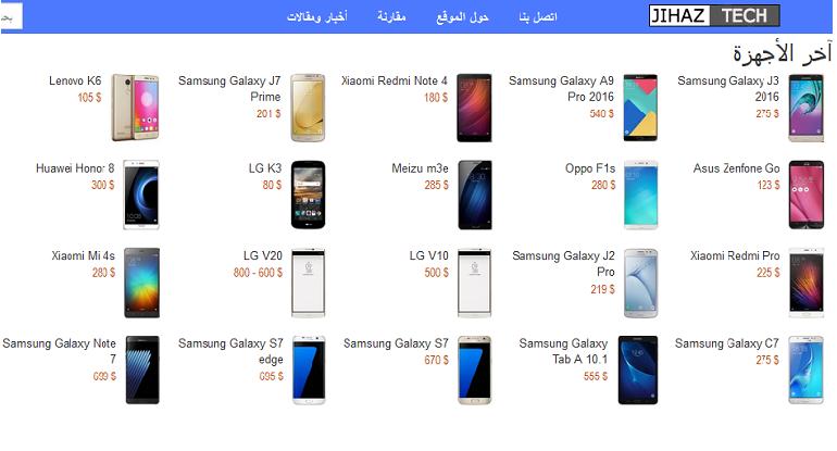 موقع جهاز.تك منصة عربية لمعرفة كامل مواصفات الأجهزة الذكية ومقارنتها