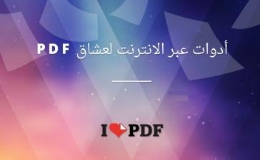 موقع خدمات pdf