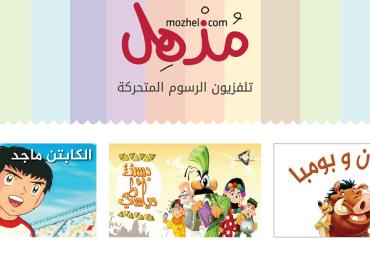 موقع عربي رائع لمشاهدة أفضل الرسوم المتحركة وذكريات التسعينات