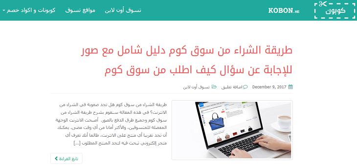 332d48c9f21db احصل على أفضل صفقات مواقع التسوق وأكواد الخصم مع موقع كوبون - موقع ...