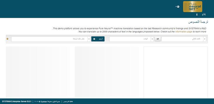 موقع demo-pnmt.systran ترجمة نصوص