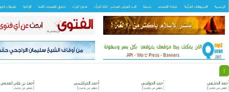 موقع mp3quran