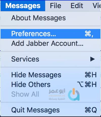 كيفية تفعيل مزامنة الرسائل على آيكلاود في أجهزة الماك