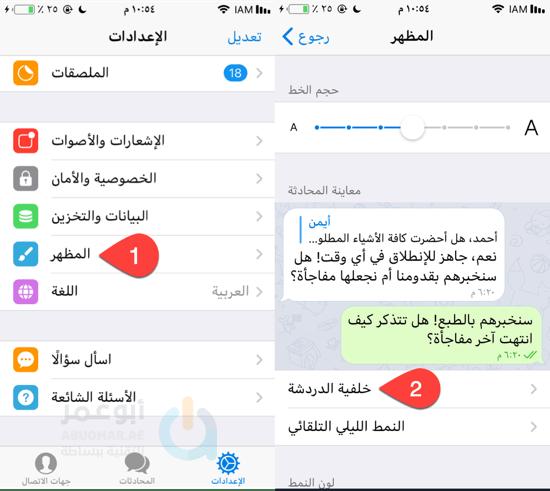 10 ميزات في تلغرام يجب عليك استعمالها