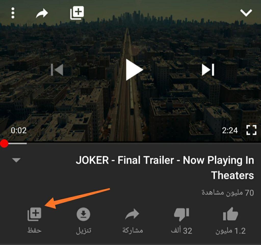 تكرار مقطع اليويتوب