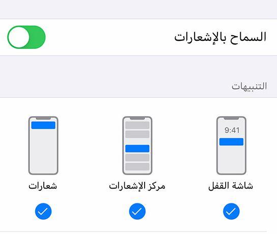كيفية منع ظهور رسائل الواتس اب على الشاشة