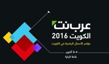 مؤتمر عرب نت يجمع أهم القادة الرقميّين وروّاد الأعمال في نسخته الأولى في الكويت