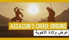 لنشاهد عرض ولادة الأخوية في Assassin's Creed Origins