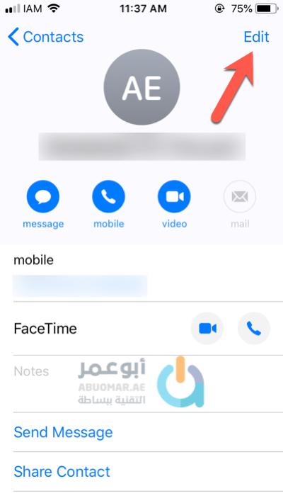 كيف تتوصل بالمكالمات الطارئة عند تفعيل وضع Do Not Disturb على الآيفون
