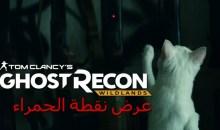 عرض Ghost Recon Wildlands .. أفضل عرض دعائي لهذا الأسبوع