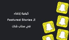 كيفية إخفاء الـ Featured Stories في سناب شات