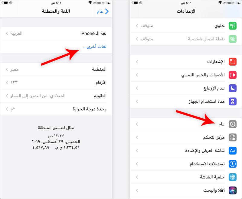 كيفية تغيير لغة التطبيقات في الآيفون