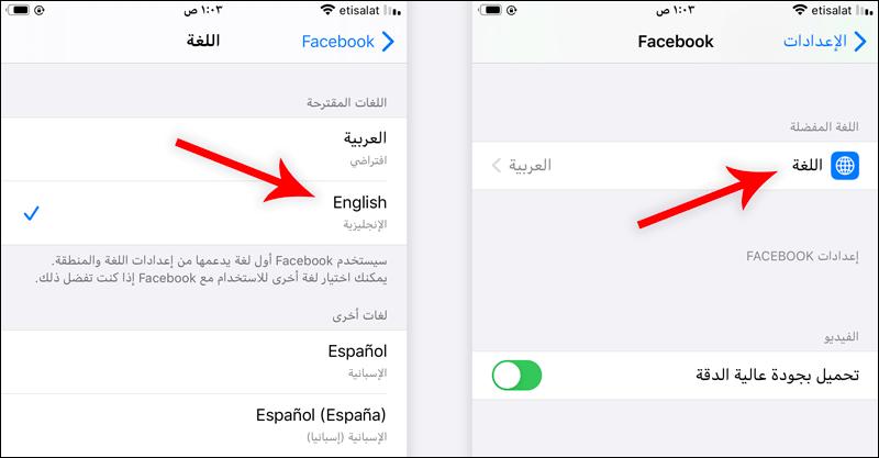 تغيير لغة التطبيقات في الآيفون