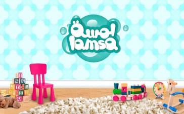 Lamsa app