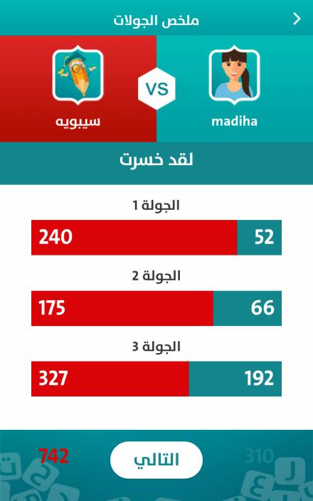 تحدي العرب