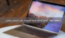 Tab Lister… أفضل إضافة لإدارة التبويبات على متصفح سفاري