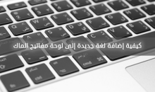 كيفية إضافة لغة جديدة إلى لوحة مفاتيح الماك