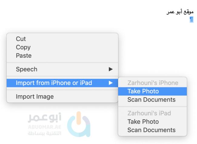 كيفية إرسال الصور من الآيفون إلى الماك بشكل فوري دون الحاجة إلى AirDrop!