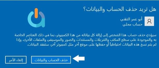 حذف حساب مستخدم من ويندوز 10