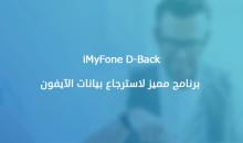 iMyFone D-Back.. برنامج مميز لاسترجاع بيانات الآيفون