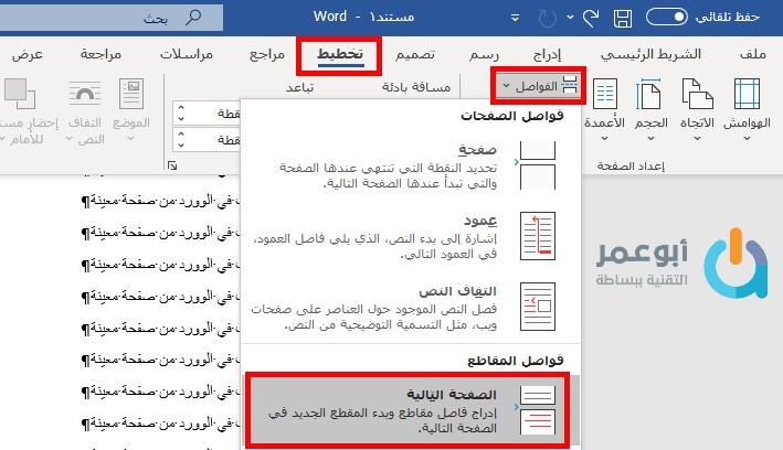 كيفية ترقيم الصفحات في الوورد من صفحة معينة