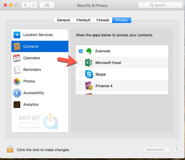 كيفية حماية خصوصية بياناتك من التطبيقات المتطفّلة على ماك