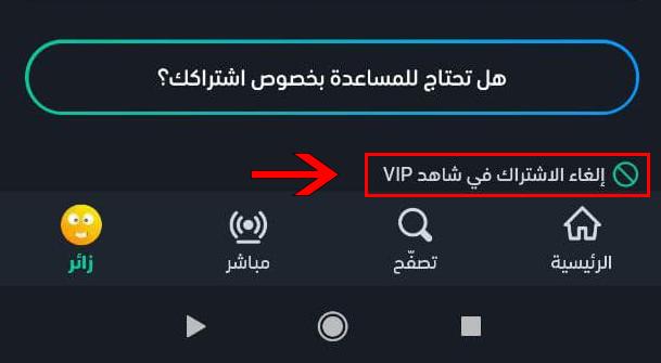إلغاء اشتراك شاهد vip