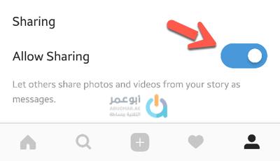 كيفية مشاركة منشورات انستغرام على الستوري الخاص بك!