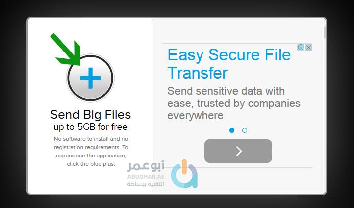 موقع لتحميل الملفات الضخمة بسهولة دون تسجيل موقع أبو عمر
