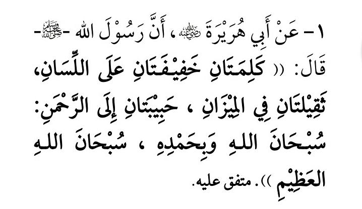 hafalan hadits - abuubaidillah.com