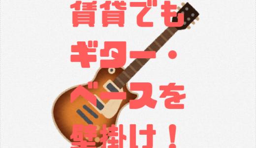 設置も簡単で賃貸でもOK!ギター/ベースを壁掛けしたい方にお勧めのギターハンガー