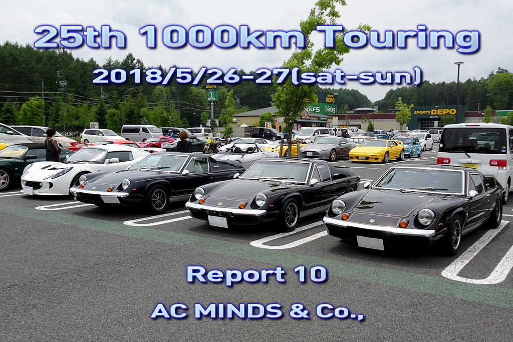 2018 25th AC MINDS 1000km Touring Report 10