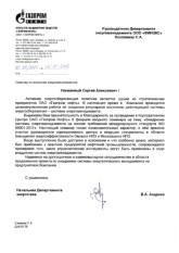 Отзывы о работе Академии ДПО. Газпром-Нефть
