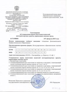 Удостоверение об утверждении курсов подготовки водителей автотранспортных средств, перевозящих опасные грузы