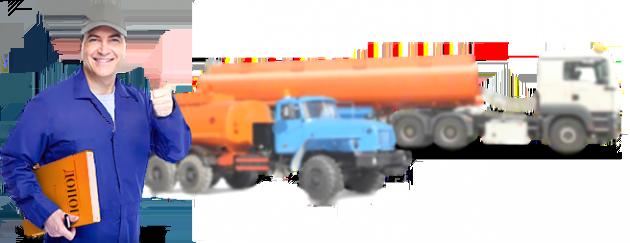 Программа профессиональной переподготовки специалистов для получения квалификации «Консультант по вопросам безопасности перевозки опасных грузов автомобильным транспортом в области международных автомобильных перевозок»